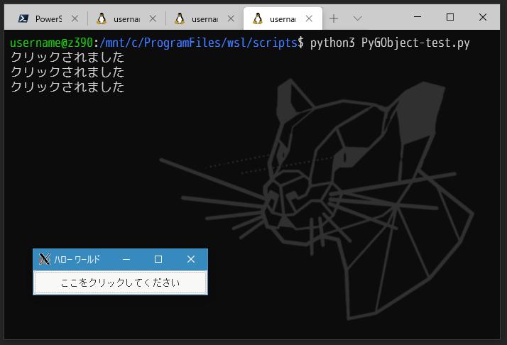 WSL2のUbuntu 20.04でPyGObjectが使えるようになりました