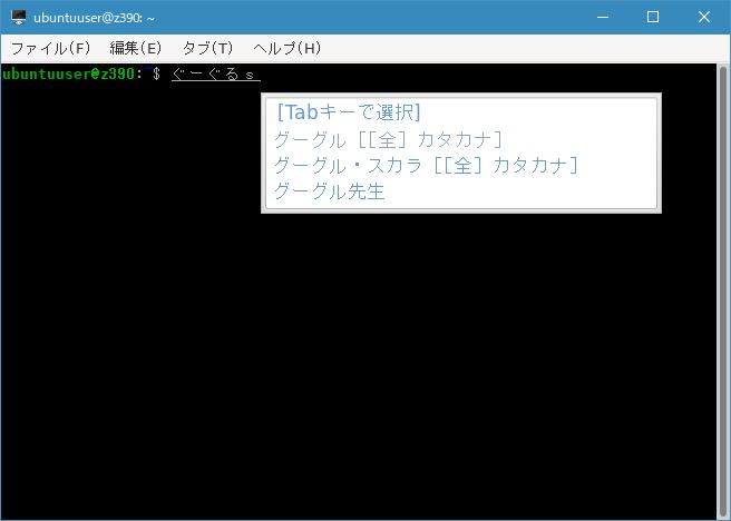 無事、Mozcで日本語入力できるようになりました