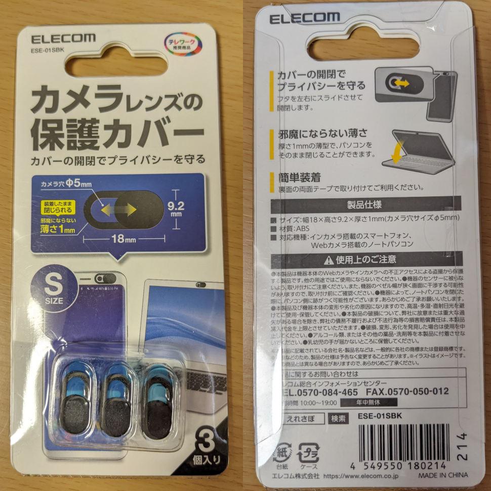 エレコムのカメラレンズの保護カバー「ESE-01SBK」