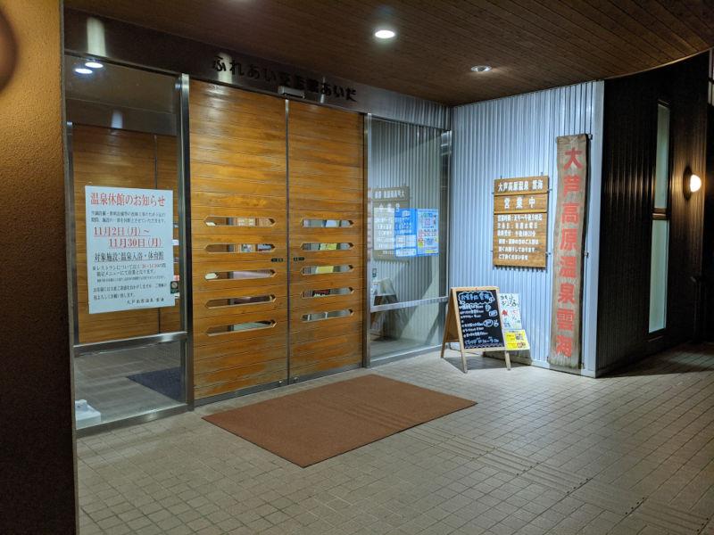 「大芦高原温泉 雲海」入口