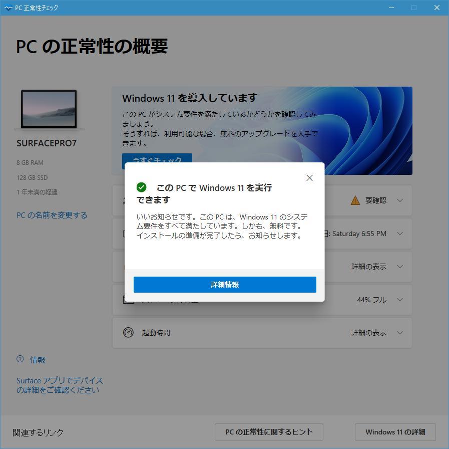 Surface Pro 7でPC正常性チェック