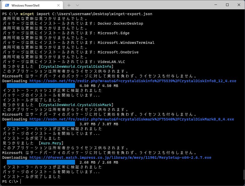 先ほどのJSONファイルを「winget import」すれば、一括でインストール・アップデートできます