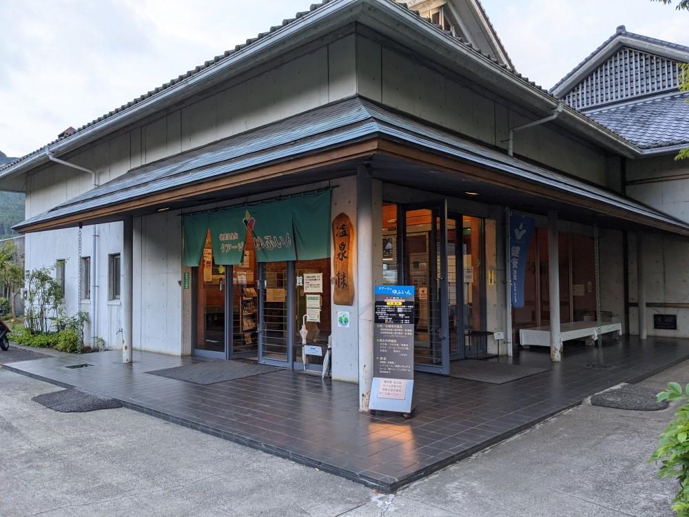 クアージュゆふいん(湯布院健康温泉館):外観