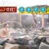 【公式】山梨泊まれる温泉より道の湯