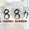 四国温泉88か所めぐり ~第63番温泉札所「鷹の子温泉 たかのこの湯」~