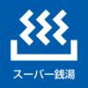 JOCA東北 亀塚温泉(岩沼市)の感想&口コミ!!【スーパー銭湯全国検索】