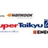 レース情報 | 【公式】ピレリスーパー耐久シリーズ