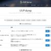 UUP dump の使い方 - k本的に無料ソフト・フリーソフト