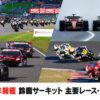 2021年 主要レース・イベント|モータースポーツ|鈴鹿サーキット
